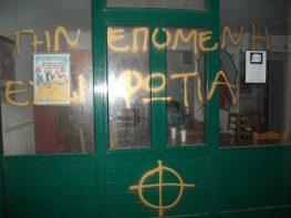 Φασιστική επίθεση στα Γραφεία της ΑΝΤΑΡΣΥΑ στη Λευκάδα