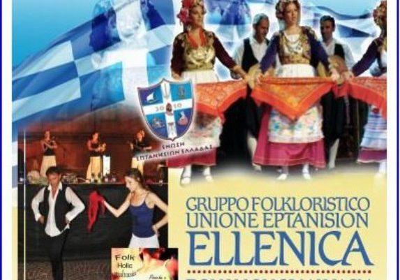 Εντυπωσίασε στην Ιταλία το χορευτικό του ΠΣ Επτανησίων Γαλατσίου
