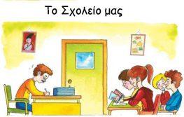 Με τη βοήθεια των δήμων ξεκινούν τα σχολεία
