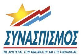 Η ΝΕ Λευκάδας του ΣΥΝΑΣΠΙΣΜΟΥ για τη σύμβαση του Δήμου με την ΕΥΔΑΠ