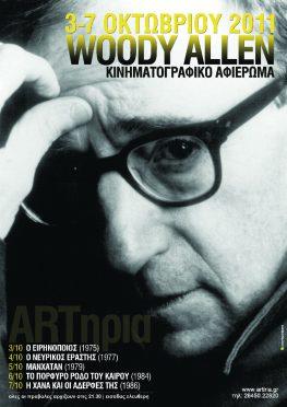 Κινηματογραφικό αφιέρωμα της ARTηρίας στον Woody Allen