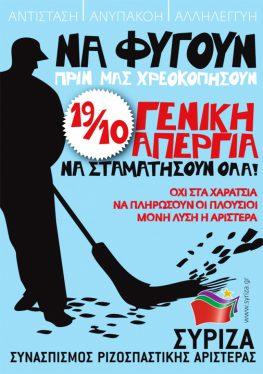Κάλεσμα ΣΥΡΙΖΑ σε απεργία