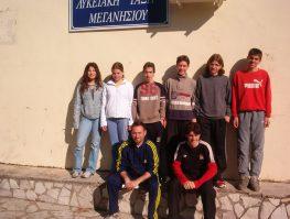 Ευχαριστίες της Διευθύντριας και του Συλλόγου Διδασκόντων του Γυμνασίου και Γενικών Λυκειακών Τάξεων Μεγανησίου