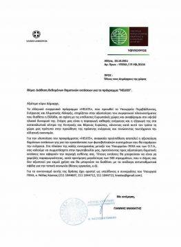 """Ανακοίνωση σχετικά με πρόσκληση του ΥΠΕΚΑ προς τους Δημάρχους για διάθεση δημοτικών εκτάσεων για το πρόγραμμα """"Helios"""""""