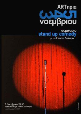 Σεμινάριο Stand-up comedy με τον Γιάννη Λάζαρη στην ARTηρία