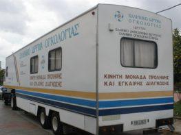 Στην Λευκάδα η κινητή μονάδα πρόληψης καρκίνου της μήτρας