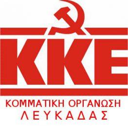Καταγγελία της Κ.Ο. Λευκάδας του ΚΚΕ