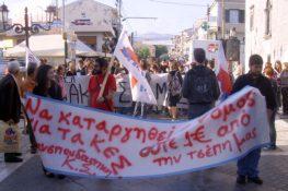 Χαιρετισμός Εργατικού Κέντρου Λευκάδας-Βόνιτσας
