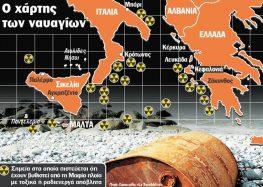 Το Ιόνιο σε κίνδυνο, άμεση απειλή από τοξικά απόβλητα