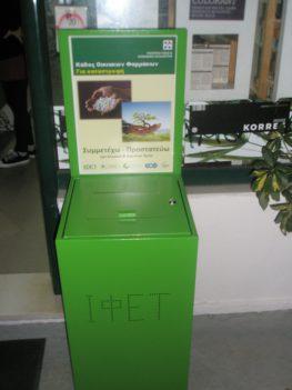 Ξεκίνησε και στο Μεγανήσι η ανακύκλωση φαρμάκων