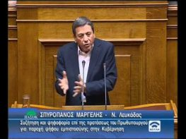 Ομιλία βουλευτή Λευκάδας κου Σπύρου Μαργέλη στη Βουλη για την ψήφο εμπιστοσύνης