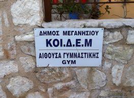Ανακοίνωση ΚΟΙΔΕΜ Δήμου Μεγανησίου