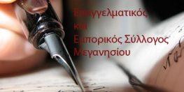 Επαγγελματικός & Εμπoρικός Σύλλογος Μεγανησίου (άρθρο του Λευτέρη Π. Κατωπόδη)