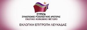 Ανακοίνωση της Ε.E. Λευκάδας του ΣΥΡΙΖΑ-ΕΚΜ
