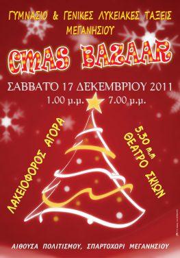 Christmas Bazaar, Λαχειοφόρος και Θεάτρο Σκίων από το Γυμνάσιο & γενικές Λυκειακές τάξεις Μεγανησίου