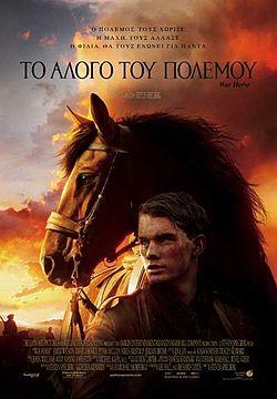 «Το άλογο του πολέμου» η πρώτη ταινία για φέτος