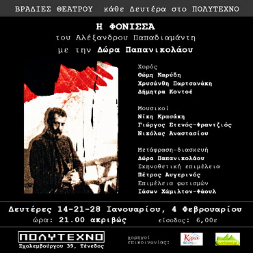 Κριτική για την «Φόνισσα» από το «Θέατρο Ιονίου»