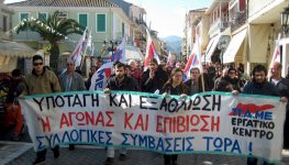 Απεργιακή συγκέντρωση και πορεία του ΠΑΜΕ και του Εργατικού Κέντρου