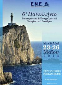 Στη Λευκάδα το 6ο Πανελλήνιο Επιστημονικό & Επαγγελματικό Νοσηλευτικό Συνέδριο