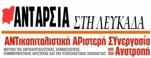 Ψηφοδέλτια ΑΝΤΑΡΣΥΑ στη Λευκάδα και όλη την Ελλάδα