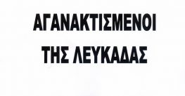 Συγκέντρωση «Αγανακτισμένων» στην Λευκάδα