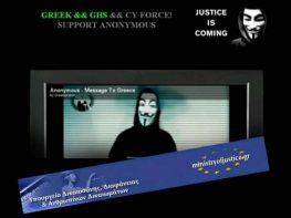 Οι «Anonymous» χακεριάσανε την Ιστοσελίδα του Υπουργείου Δικαιοσύνης