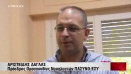 Στο μεσημβρινό δελτίο ειδήσεων του MEGA ο Πρόεδρος της ΠΑΣΥΝΟ κ. Αριστείδης Δάγλας