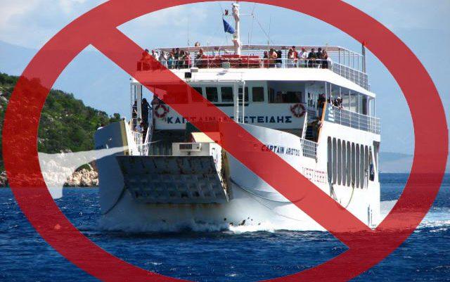 Χωρίς Ferry Boat λόγω 48ωρης απεργίας Πέμπτη και Παρασκευή το Μεγανήσι
