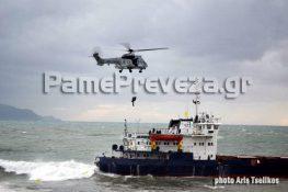 Αίσιο τέλος για το πλήρωμα του φορτηγού πλοίου στην Πρέβεζα