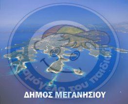 Ανακοίνωση Πολιτιστικού Κέντρου Ταφίων & ΚΟΙΔΕΜ Δήμου Μεγανησίου