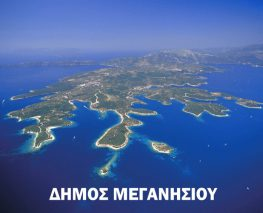 Ανακοίνωση Δήμου Μεγανησίου