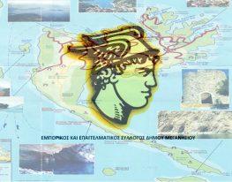 Πρόσκληση ενδιαφέροντος Εμπορικού & Επαγγελματικού Συλλόγου Δήμου Μεγανησίου προς Επαγγελματίες για διαφήμιση σε τουριστικού χάρτη