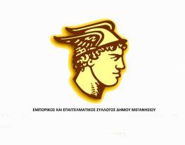 Ανακοίνωση – Ευχαριστήριο της Προέδρου του Επαγγελματικού και Εμπορικού Συλλόγου Δήμου Μεγανησίου κας Εύας Λιβιτσάνη