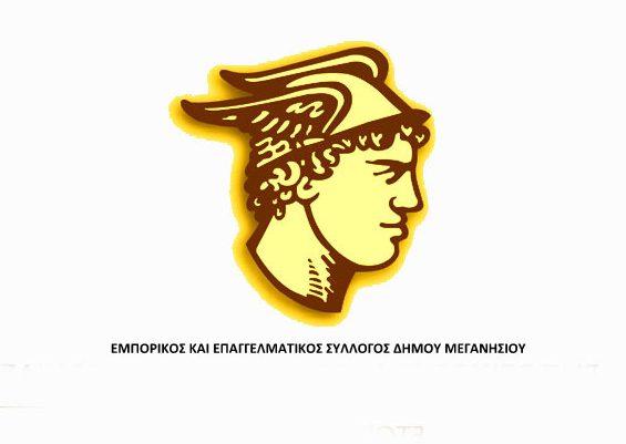 Πρόσκληση Γενικής Συνέλευσης Επαγγελματικού και Εμπορικού Συλλόγου Δήμου Μεγανησίου