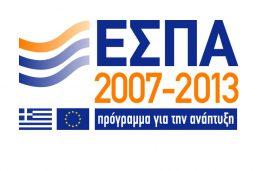 ΠΙΝ: Δύο νέες προσκλήσεις για υποβολή αιτήσεων χρηματοδότησης στο ΕΣΠΑ