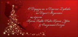 Χριστουγεννιάτικες Ευχές Δήμου Μεγανησίου