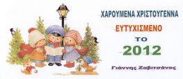 Χριστουγεννιάτικες ευχές κ. Γιάννη Ζαβιτσάνου