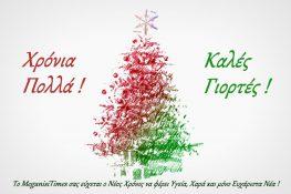 MeganisiTimes Χριστουγεννιάτικες Ευχές