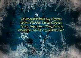 Χριστουγεννιάτικες Ευχές MeganisiTimes