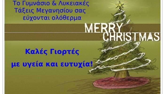 Χριστουγεννιάτικες Ευχές Γυμνασίου και  Λυκείου Μεγανησίου