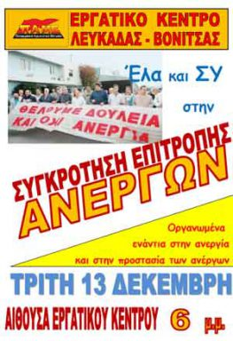Πρόσκληση – Κάλεσμα Εργατικού Κέντρου Λευκάδας-Βόνιτσα για συγκρότηση Επιτροπής ανέργων