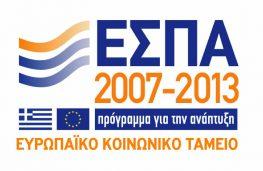 50.000 ευρώ σε κάθε Δήμο της χώρας για τεχνική βοήθεια για την επιτάχυνση της υλοποίησης του ΕΣΠΑ