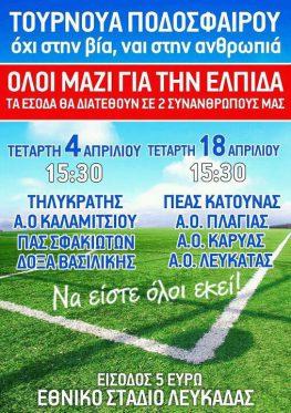 Φιλανθρωπικό Τουρνουά Ποδοσφαίρου στη Λευκάδα