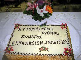 Κοπή Πίτας Πολιτιστικού Συλλόγου Επτανησίων Γαλατσίου