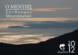 Ημερολόγιο 2012 Συνδέσμου Μεγανησιωτών «Ο ΜΕΝΤΗΣ»