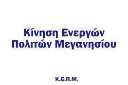 Ανακοίνωση-Πρόσκληση Κίνησης Ενεργών Πολιτών Μεγανησίου