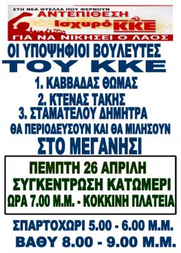 Οι υποψήφιοι βουλευτές ΚΚΕ στο Μεγανήσι την Πέμπτη 26 Απριλίου