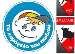 Πραγματοποιήθηκε το ποδοσφαιρικό τουρνουά που διοργάνωσε ο Α.Ο. Καλαμιτσίου για το «Χαμόγελο του Παιδιού»
