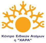 Ευχαριστήριο Κέντρου Ειδικών Ατόμων «Χαρά» προς Δήμαρχο Μεγανησίου