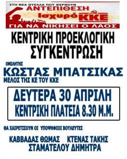 Κεντρική προεκλογική συγκέντρωση του ΚΚΕ στη Λευκάδα